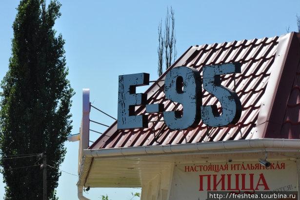 Кто бы мог подумать, что Е95 — формула придорожной пиццы?