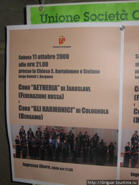 Афиша выступления в Бергамо.