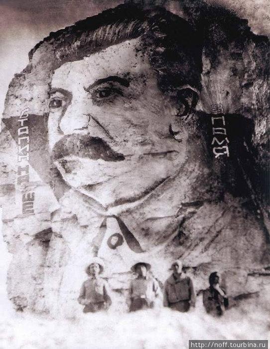 На скале рядом с Жигулёвском было изображено лицо вождя, чтоб было видно из далека. После смерти Сталина эту скалу взорвали.