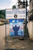 Российский культурный центр в Аддис-Абебе.