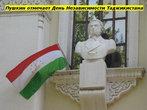 День Независимости Таджикистана — 9 сентября