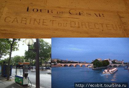Сверху — кабинет директора – Цезаря. Слева внизу: в Париже можно заправиться, не выходя из машины. Справа внизу: подплывая к Нотр Дам де Пари.
