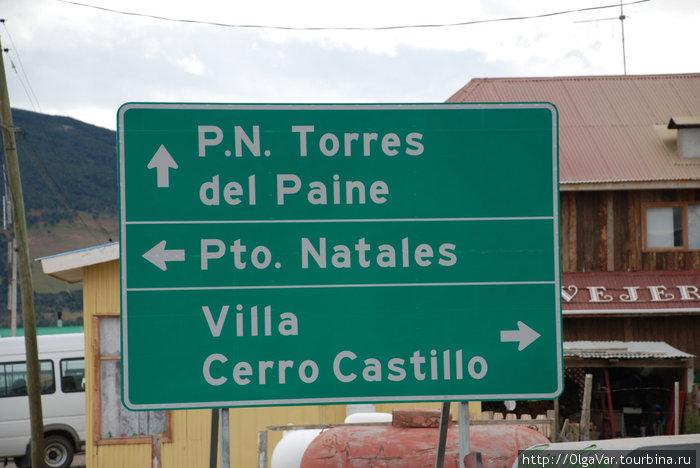 Нам налево....в Пуэрто Наталес