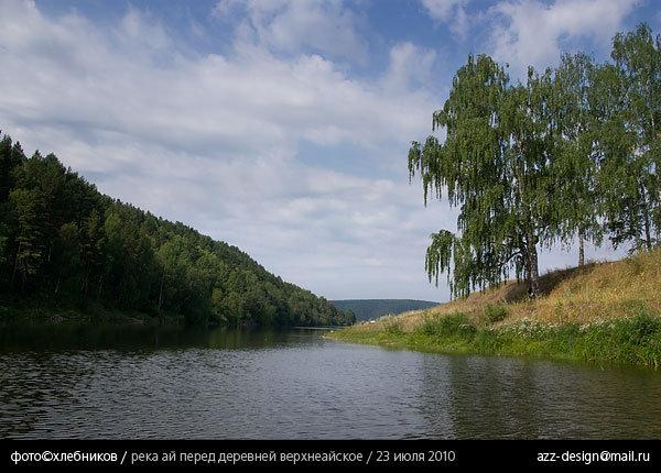 река ай перед деревней верхнеайское