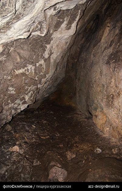 дальний угол пещеры кургазакской
