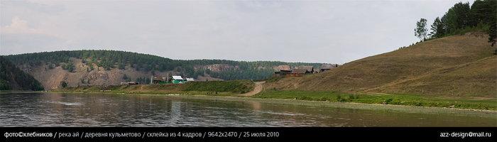 деревня кульметово / река ай