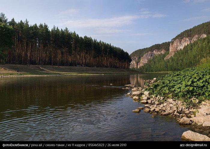 сикияз-тамак / река ай