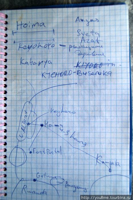 Эту страничку блокнота разрисовал рейнджер Ангус c островов Ссесе. По его совету мы поехали в Киохоро к озеру Альберт.