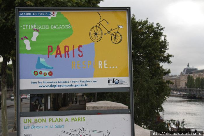 Париж, дыши!