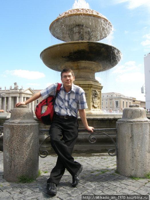 Я возле фонтана на пьяца Сан-Пьетро