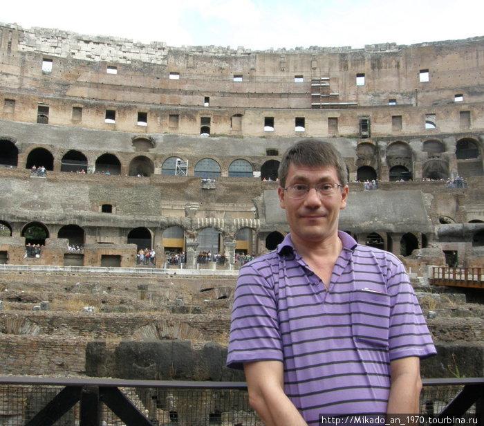 На фоне Колизея