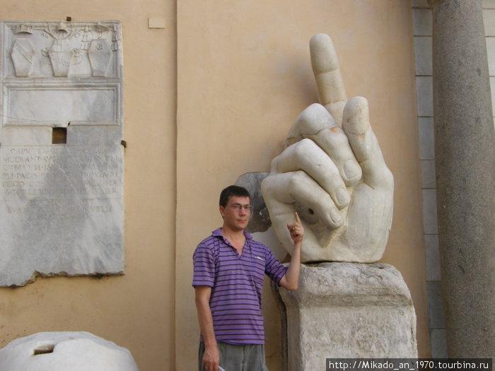 Перст указующий — фрагмент статуи императора Константина