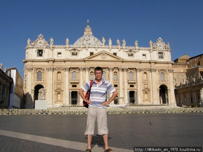 Я, и собор Святого Петра