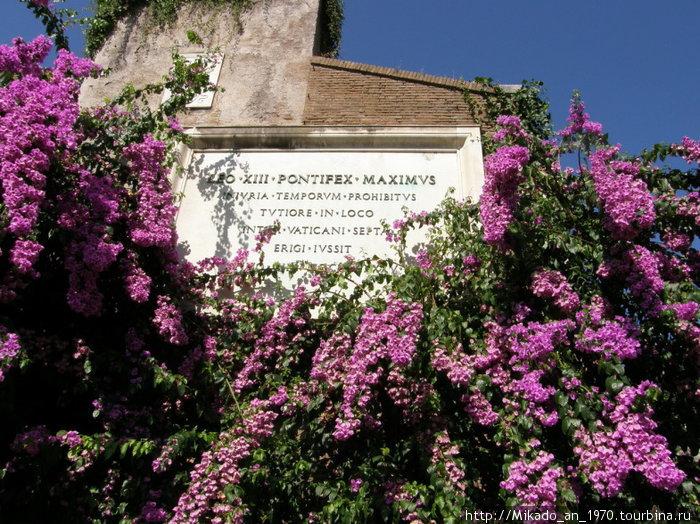 Одна из надписей на стенах Ватикана