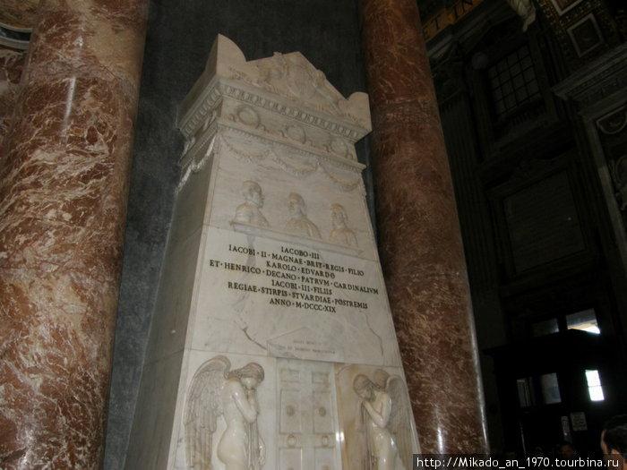 Надпись в Соборе Святого Петра