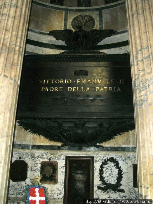 Могила Витторио Эмануэля