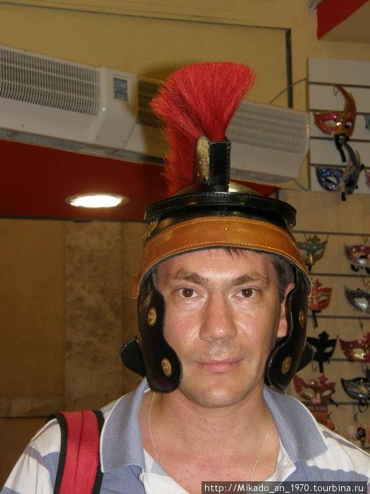 Я в легионерском шлеме