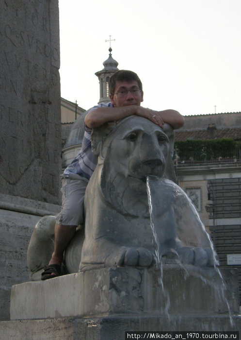 Я на льве на пьяца дель Попполо