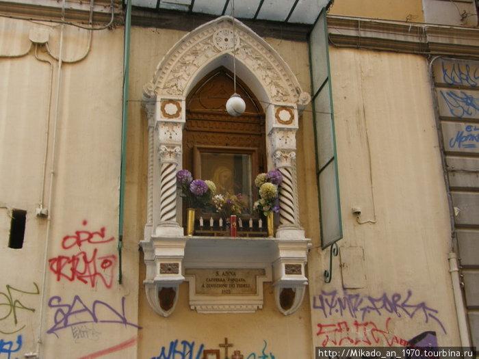 Santa Anna на улице в Неаполе