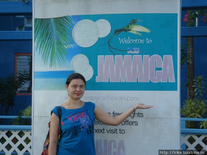 Добро пожаловать на Ямайку