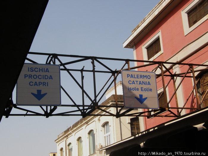 Перед входом в Неапольский порт