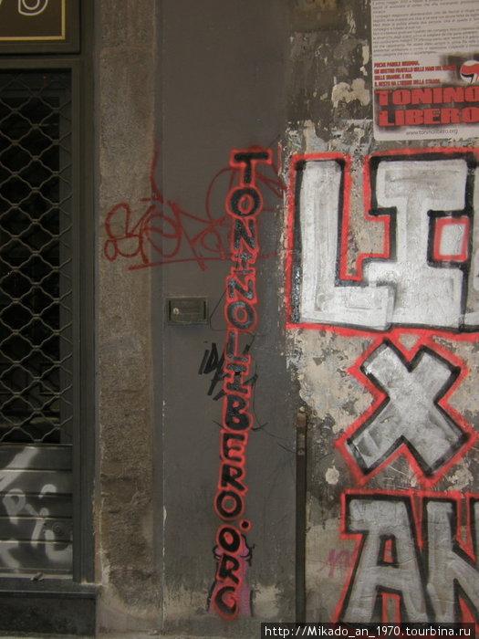 Неаполитанские граффити