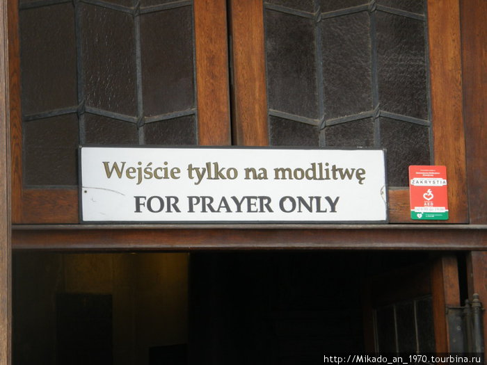 Вход только для молящихся