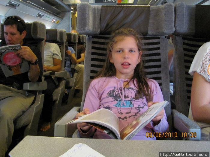 В поезде-Евростар.