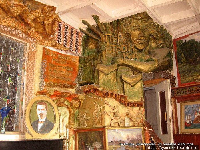 В зале музея. Долгоруково, Россия