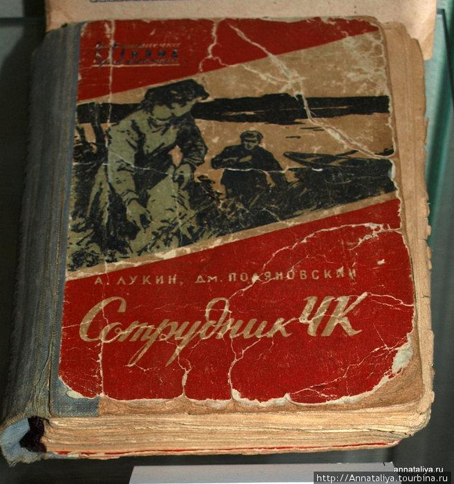 Книга, забытая в гостинице в 1960х годах