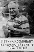 Военный санаторий Тамга. Фото космонавта Титова в музее санатория.