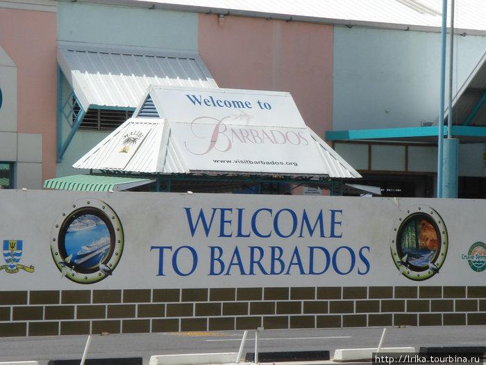Добро пожаловать на Барбадос!