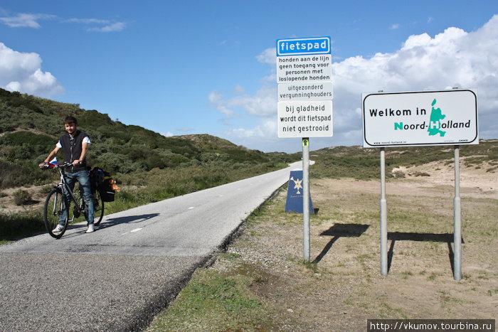 Граница Северной и Южной Голландии.