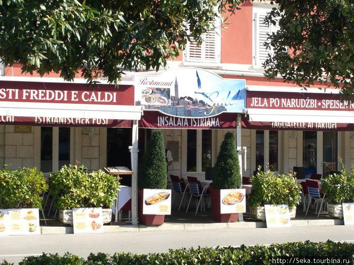 Ресторан Galeb
