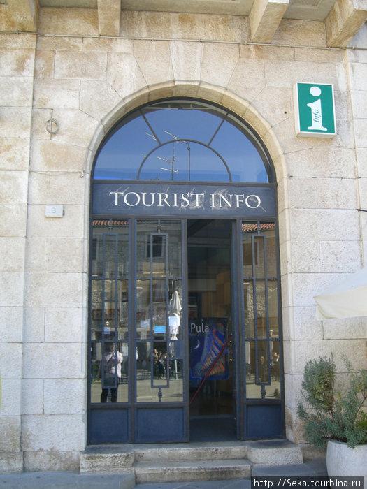 Информационное туристическое бюро в Пуле