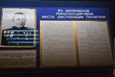 Отец-основатель города Василий Иванович Вознюк и материалы рекогносцировки местности. Первые офицеры прибыли на место будущего полигона в августе 1947 года.
