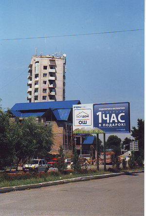 Самый высокий дом в городе (без лифта, без отопления и без водопровода на верхних этажах)
