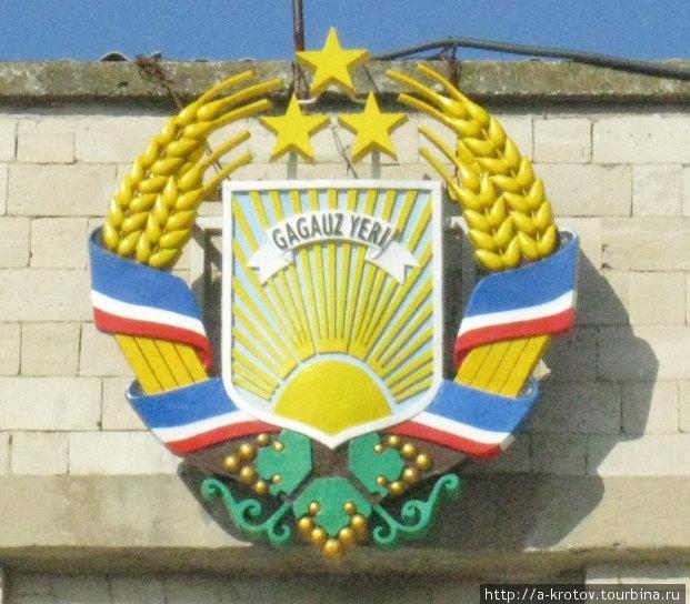 герб гагаузии