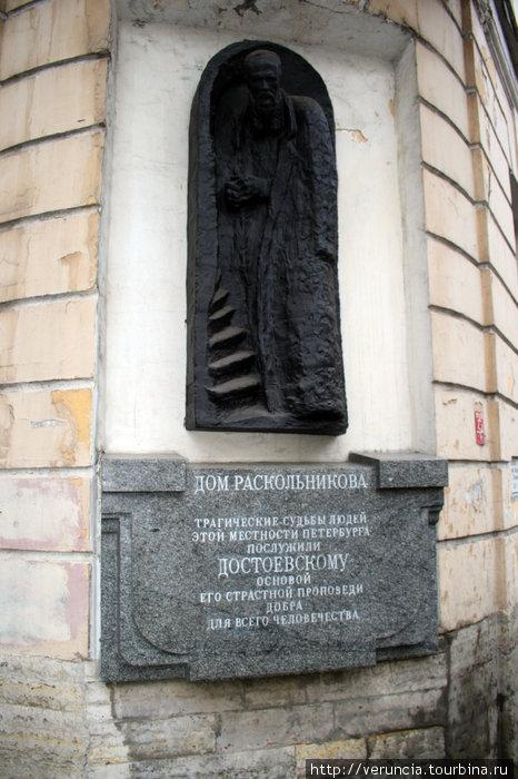 Памятник на доме Раскольн