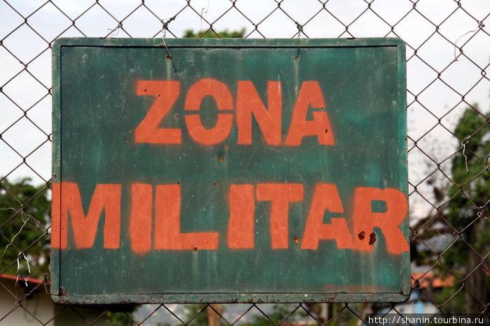 Военная зона