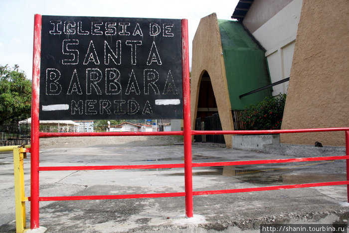 Церковь Санта Барбары