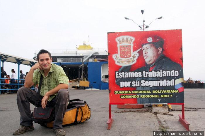 Чавес нас провожает