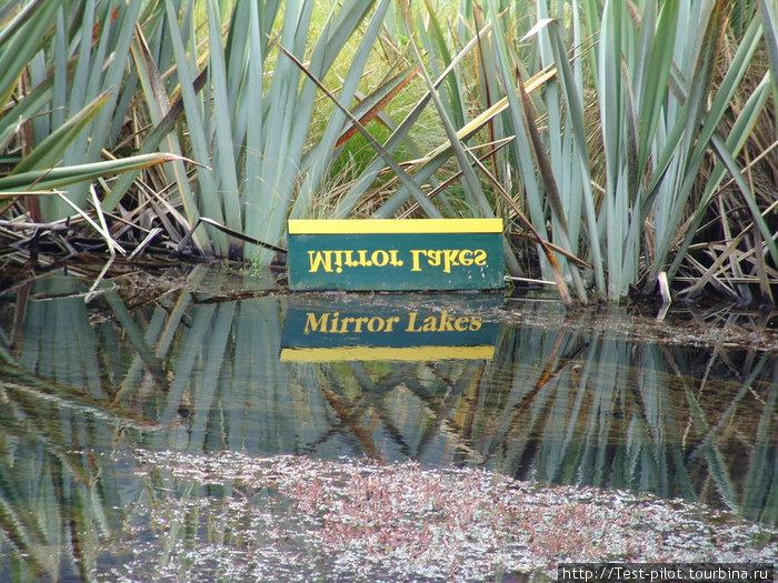 Название озера читаем как отражение в воде — Mirror Lakes