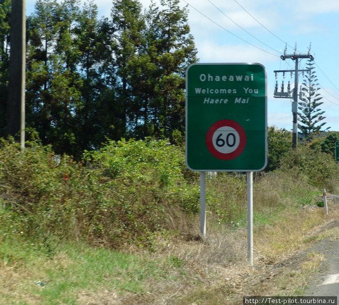 Добро пожаловать в Ohaeawai!
