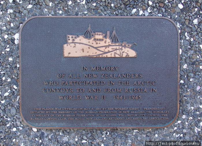 Мемориальная доска на набережной в Веллингтоне новозеландским морякам, погибшим при проводке караванов PQ в Россию.Не всё, однако, запущено.