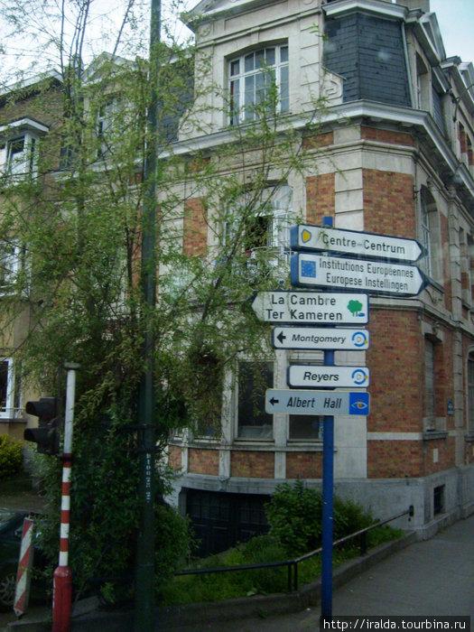 Брюссель.В подтверждении тому, что в городе два официальных языка — все надписи улиц и указатели написаны на 2-х языках.