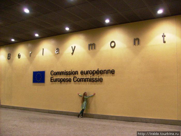 Брюссель. Здание Еврокомиссии