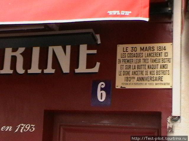 Кафе У матушки Катерины на площади Тетр на Монмартре. Доска гласит, что именно здесь казаки атамана Платова научили хозяйку слову БЫСТРО. Отсюда и пошли французские бистро.