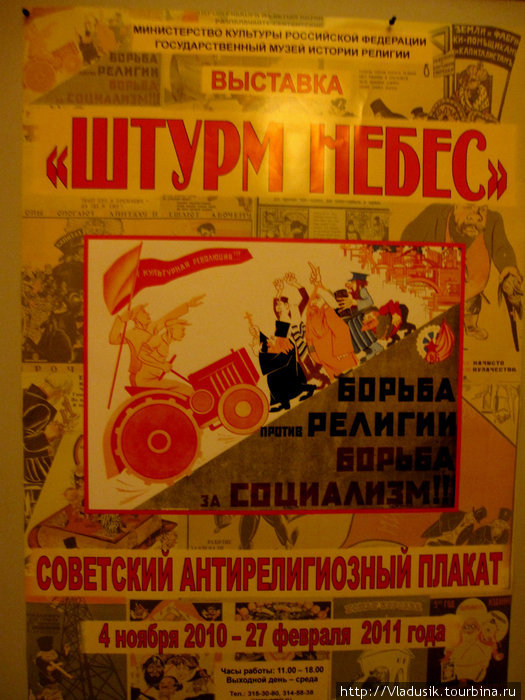 Выставка антирелигиозного советского плаката