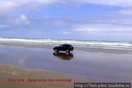Отлив. Дорога по пляжу. Песок настолько плотный, что можно мчаться как по австостраде